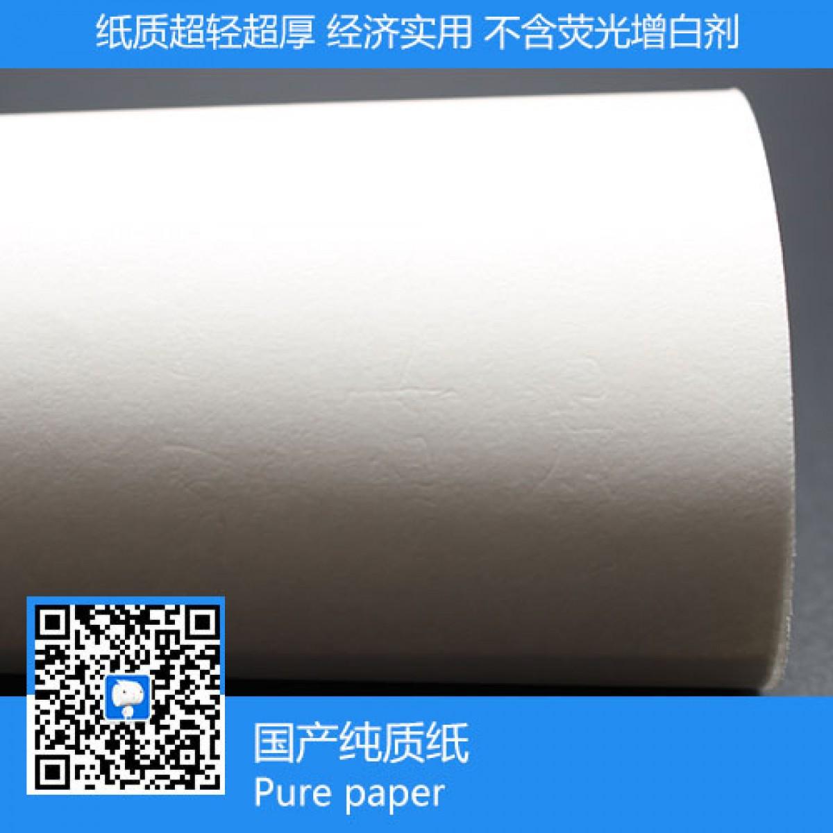 国产纯质纸高白画刊贺卡印刷卡纸
