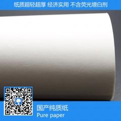 国产纯质纸