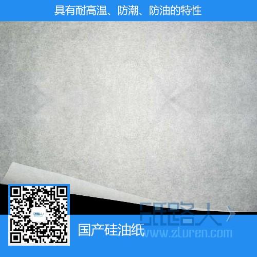国产硅油纸