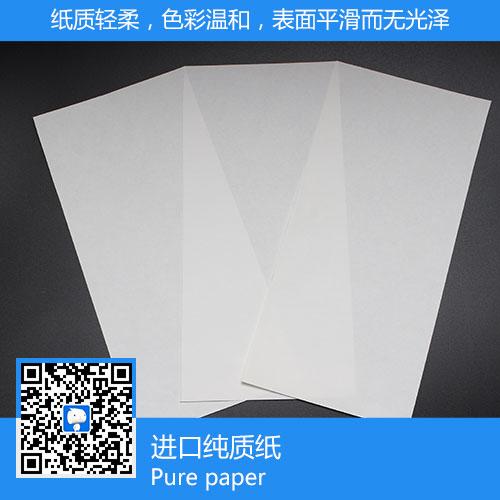 进口纯质纸