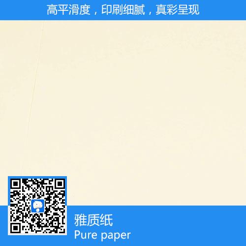 雅质纸环保靓彩 高阶艺纹纸