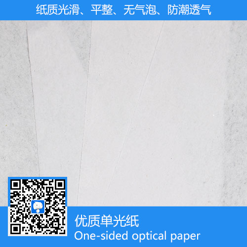 优质单光纸