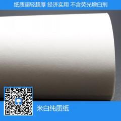 高品质米白纯质纸