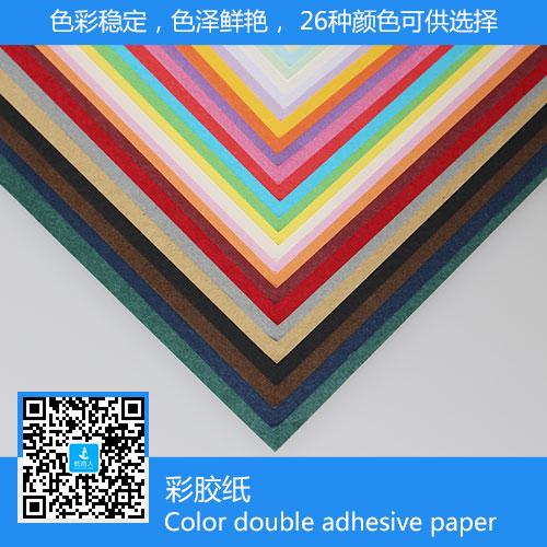 儿童手工纸 彩色打印纸 彩胶纸 折纸 26色纸 混色纸(一)