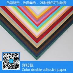 儿童手工纸 彩色打印纸 彩胶纸 折纸 26色纸 混色纸(二)