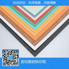 数码快印纸A3/A4印刷包装皮纹双面快印纸