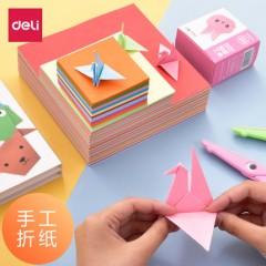 得力折纸彩色彩纸卡纸剪纸书 a4厚手工纸材料正方形儿童幼儿园千纸鹤 手工DIY制作多功能