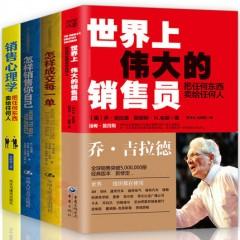 【销售心理学4册】怎样成交每一单 怎样销售你自己 伟大的销售员 乔吉拉德 把任何东西卖给任何人 市场营销销售技巧管理方面书籍