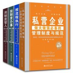 卓有成效的管理者 按流程执行+按制度办事+私营企业做大做强的管理制度与规范+用制度管人 企业管理书籍 畅销书